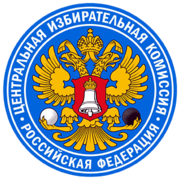 180px-Emblem_of_Central_Election_Commission_of_Russia